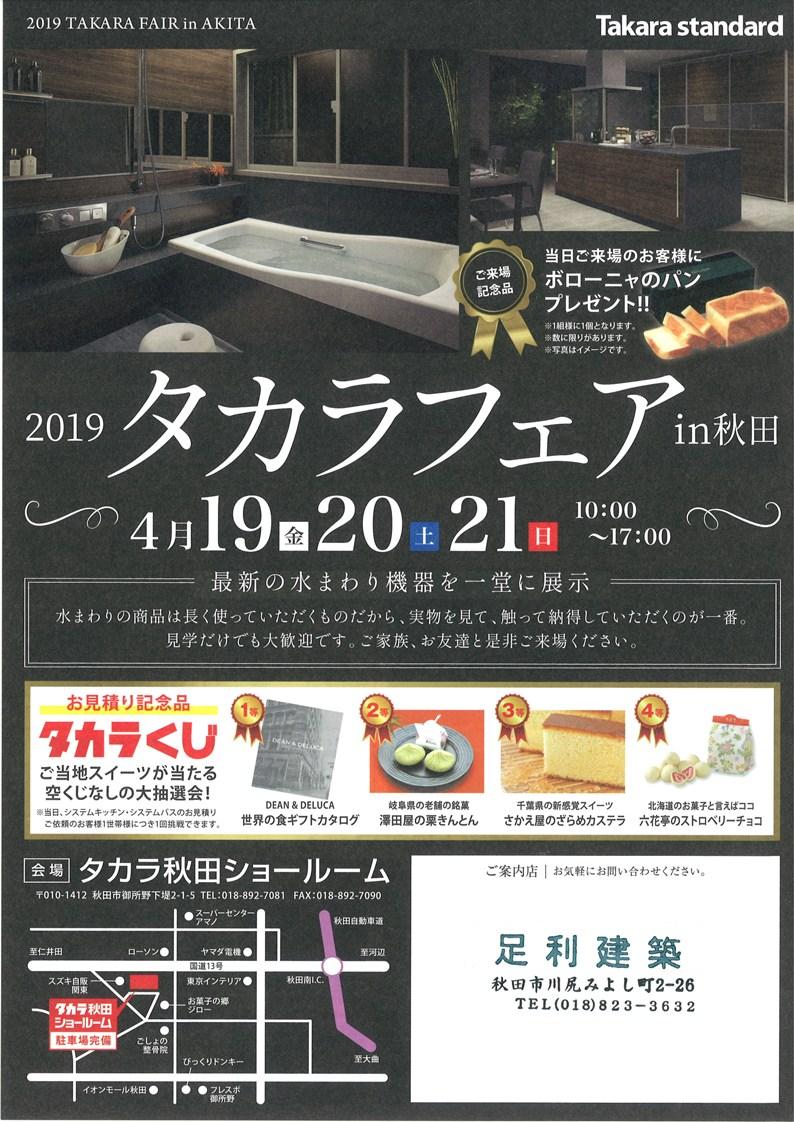 2019タカラフェアin秋田チラシ表面